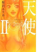 天使 II(フィールコミックス)