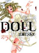 DOLL (1)(フィールコミックス)