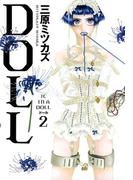 DOLL (2)(フィールコミックス)