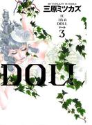 DOLL (3)(フィールコミックス)