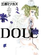 DOLL (5)(フィールコミックス)