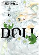DOLL (6)(フィールコミックス)