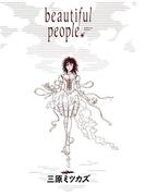 beautiful people(フィールコミックス)