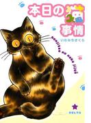 本日の猫事情 (1)(フィールコミックス)