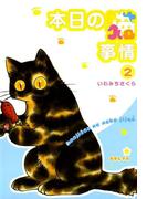 本日の猫事情 (2)(フィールコミックス)