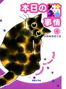 本日の猫事情 (4)(フィールコミックス)