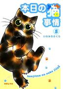 本日の猫事情 (5)(フィールコミックス)