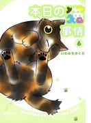 本日の猫事情 (6)(フィールコミックス)