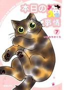 本日の猫事情 (7)(フィールコミックス)
