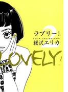 ラブリー! (2)(フィールコミックス)