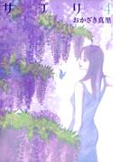 サプリ(4)(フィールコミックス)