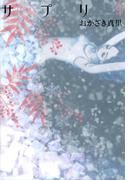 サプリ(5)(フィールコミックス)