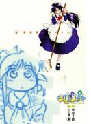 まほろまてぃっく (1)(Gum comics)