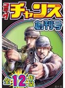 コミックチャンス創刊号