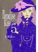 Paradise Kiss5(フィールコミックス)