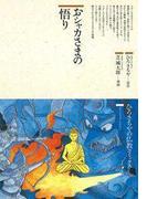 おシャカさまの悟り(仏教コミックス)