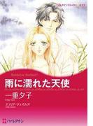 雨に濡れた天使(ハーレクインコミックス)