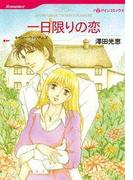 一日限りの恋(ハーレクインコミックス)