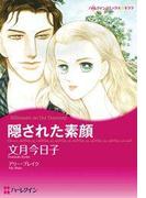隠された素顔(ハーレクインコミックス)