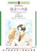 過去への扉(ハーレクインコミックス)