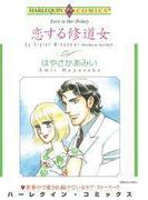 恋する修道女(ハーレクインコミックス)