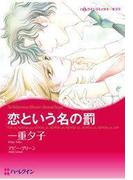 恋という名の罰(ハーレクインコミックス)