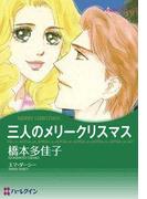 三人のメリークリスマス(ハーレクインコミックス)