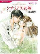 シチリアの花嫁(ハーレクインコミックス)