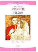 少佐の花嫁(ハーレクインコミックス)