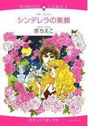 シンデレラの素顔(ハーレクインコミックス)