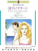 渚のノクターン(ハーレクインコミックス)