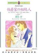 伯爵家の相続人(ハーレクインコミックス)