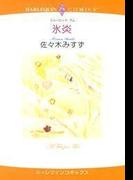 氷炎(ハーレクインコミックス)