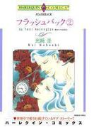 フラッシュバック 2巻(ハーレクインコミックス)