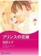 プリンスの花嫁(ハーレクインコミックス)
