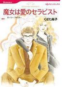 魔女は愛のセラピスト(ハーレクインコミックス)