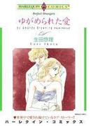 ゆがめられた愛(ハーレクインコミックス)