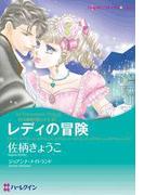 レディの冒険(ハーレクインコミックス)