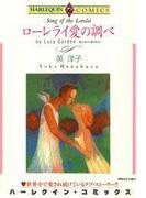 ローレライ愛の調べ(ハーレクインコミックス)