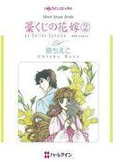 藁くじの花嫁 2(ハーレクインコミックス)