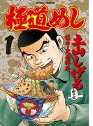 極道めし1(アクションコミックス)