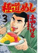 極道めし3(アクションコミックス)