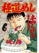 極道めし6(アクションコミックス)