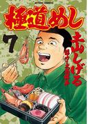 極道めし7(アクションコミックス)