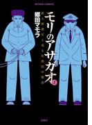 モリのアサガオ1(アクションコミックス)