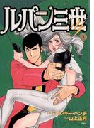 ルパン三世Y3(アクションコミックス)
