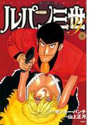 ルパン三世Y6(アクションコミックス)