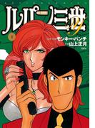 ルパン三世Y8(アクションコミックス)