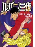 ルパン三世Y9(アクションコミックス)