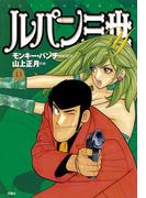 ルパン三世Y13(アクションコミックス)